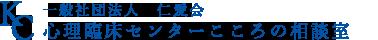 心理臨床センターこころの相談室|東京都の心理カウンセリング